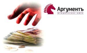 Взыскание долгов Юридическое бюро Аргументъ