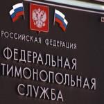 Акты ФАС России: вопросы обжалования