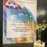 Ежегодная региональная премия «Лидер года 2017»