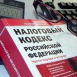 Исключение организации из ЕГРЮЛ налоговой инспекцией