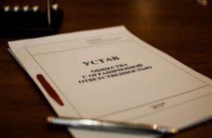 Внесение изменений в устав общества с ограниченной ответственностью