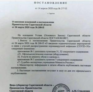 Постановление от 14 апреля 2020